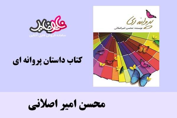 کتاب داستان پروانه ای اثر محسن امیر اصلانی