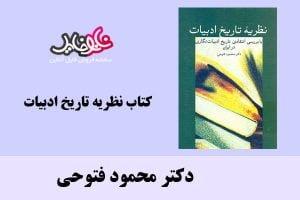 کتاب نظریه تاریخ ادبیات اثر دکتر محمود فتوحی