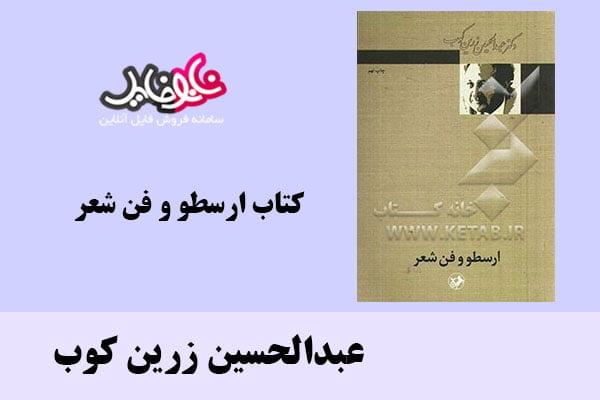 کتاب ارسطو و فن شعر اثر عبدالحسین زرین کوب