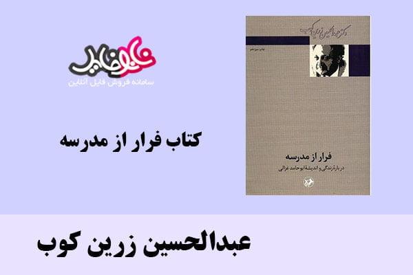 کتاب فرار از مدرسه اثر عبدالحسین زرین کوب
