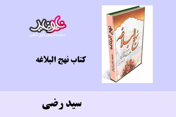 کتاب نهج البلاغه اثر سید رضی
