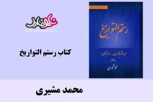 کتاب رستم التواريخ اثر محمد مشیری