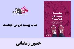 "<span itemprop=""name"">کتاب بهشت فروش کجاست اثر حسین رمضانی</span>"