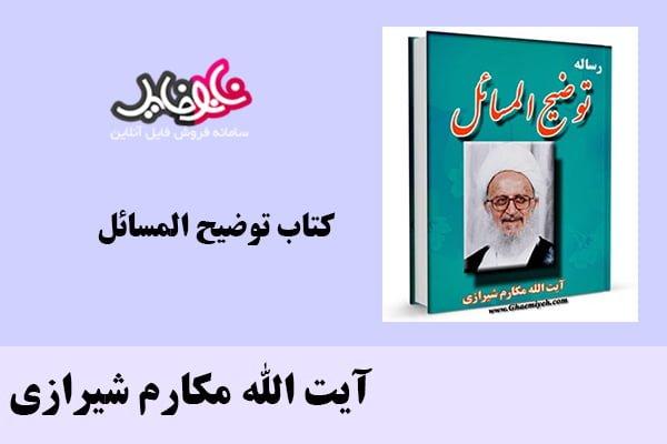 کتاب توضیح المسائل اثر آیت الله مکارم شیرازی