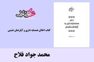 کتاب اخلاق همسایه داری و آپارتمان نشینی اثر محمد جواد فلاح