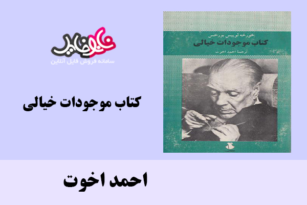 کتاب موجودات خیالی اثر احمد اخوت