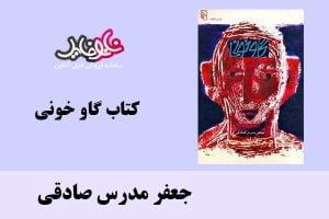 کتاب گاو خونی اثر جعفر مدرس صادقی