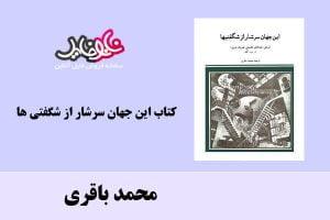 کتاب این جهان سرشار از شگفتی ها اثر محمد باقری