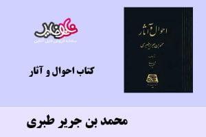 کتاب احوال و آثار اثر محمد بن جریر طبری