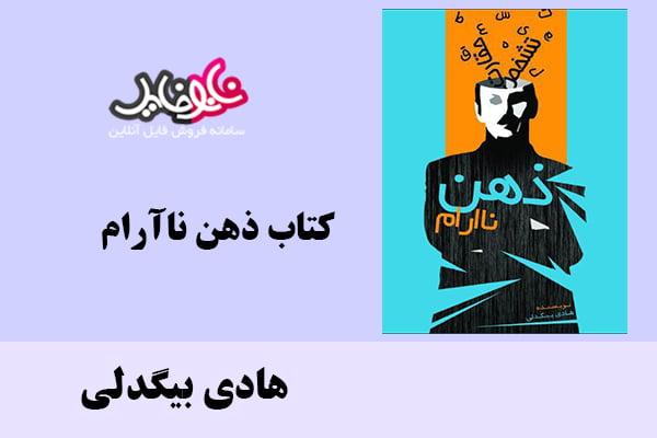 کتاب ذهن ناآرام اثر هادی بیگدلی