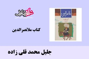 کتاب ملانصرالدین اثر جلیل محمد قلی زاده