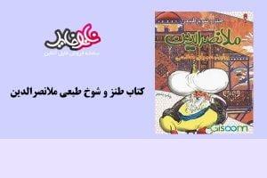 کتاب طنز و شوخ طبعی ملانصرالدین