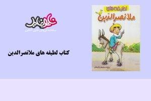کتاب لطیفه های ملانصرالدین