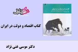 کتاب اقتصاد و دولت در ایران اثر دکتر موسی غنی نژاد