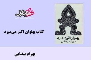 کتاب پهلوان اکبر میمیرد اثر بهرام بیضایی