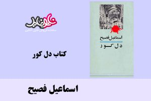کتاب دل کور اثر اسماعیل فصیح