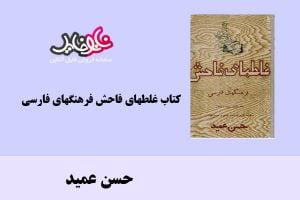 کتاب غلطهای فاحش فرهنگهای فارسی اثر حسن عمید