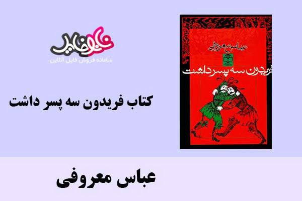 کتاب فریدون سه پسر داشت اثر عباس معروفی
