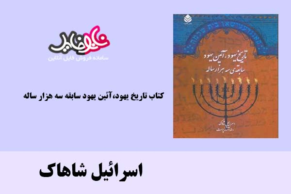 کتاب تاریخ یهود،آئین یهود سابقه سه هزار ساله اثر اسرائیل شاهاک