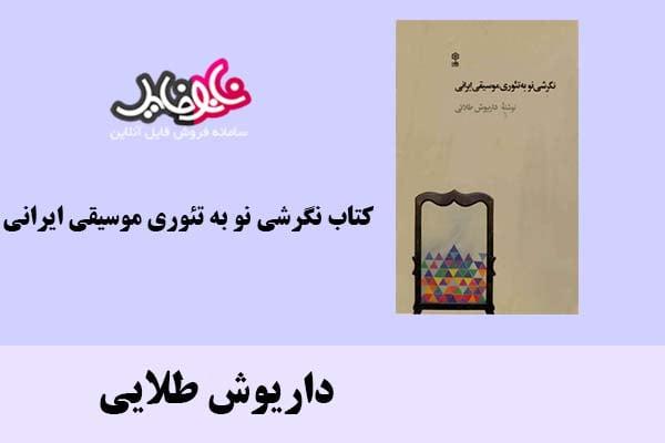 کتاب نگرشی نو به تئوری موسیقی ایرانی اثر داریوش طلایی