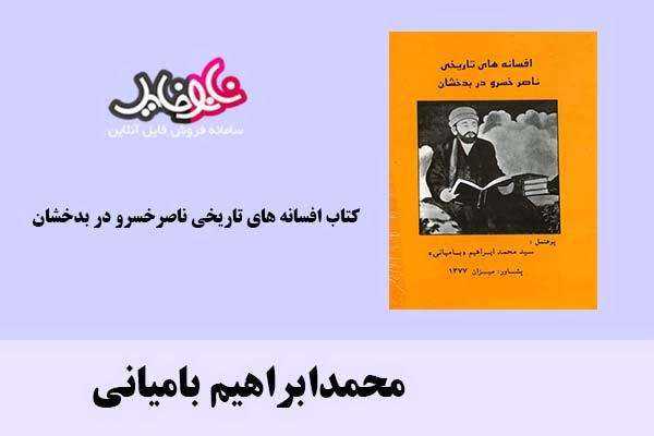 کتاب افسانه های تاریخی ناصرخسرو در بدخشان اثر محمدابراهیم بامیانی