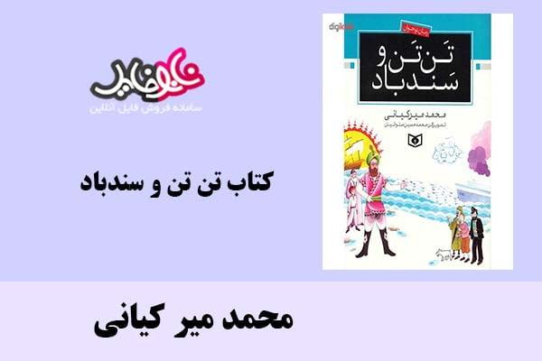 کتاب تن تن و سندباد اثر محمد میر کیانی