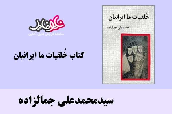 کتاب خُلقیات ما ایرانیان اثر سیدمحمدعلی جمالزاده