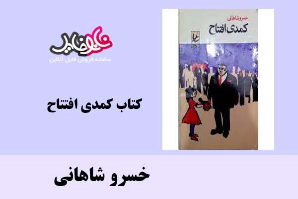 کتاب کمدی افتتاح اثر خسرو شاهانی