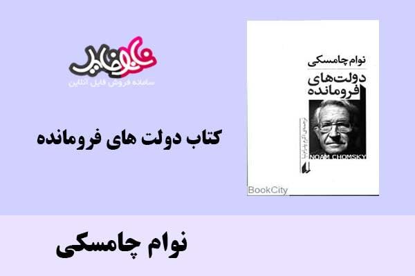 کتاب دولت های فرومانده اثر نوام چامسکی