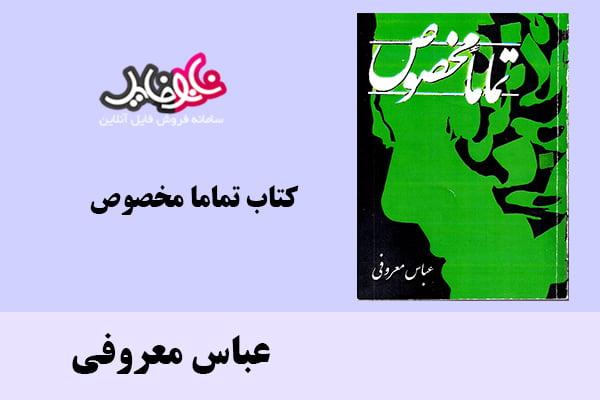 کتاب تماما مخصوص اثر عباس معروفی