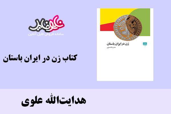 کتاب زن در ایران باستان اثر هدایتالله علوی