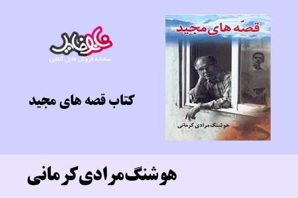 کتاب قصه های مجید اثر هوشنگمرادیکرمانی