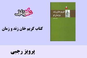 کتاب کریم خان زند و زمان او اثر پرویز رجبی