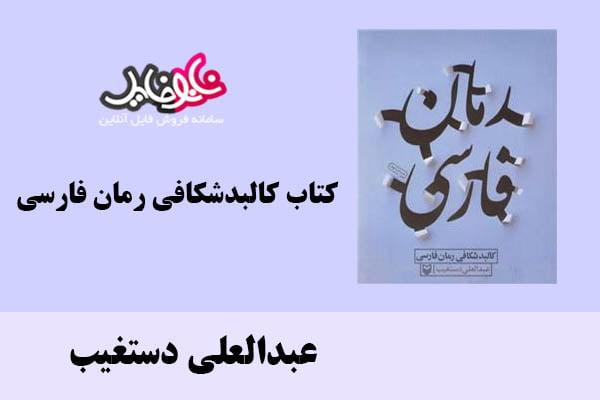کتاب کالبدشکافی رمان فارسی اثر عبدالعلی دستغیب