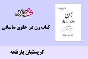 کتاب زن در حقوق ساسانی اثر کریستیان بارتلمه