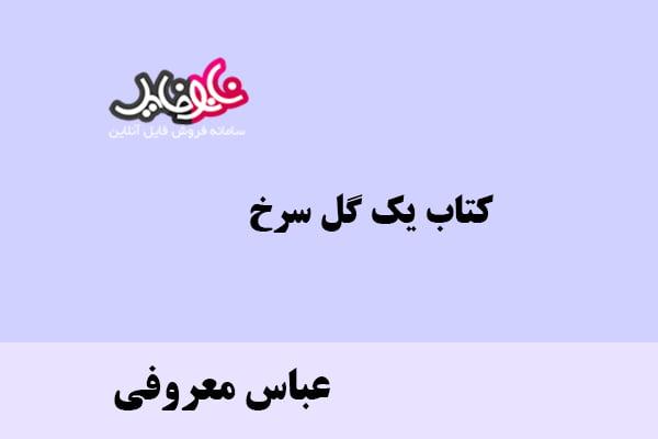 کتاب یک گل سرخ اثر عباس معروفی