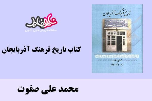 کتاب تاریخ فرهنگ آذربایجان اثر محمد علی صفوت
