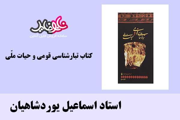 کتاب تبارشناسی قومی و حیات ملّی اثر استاد اسماعیل یوردشاهیان
