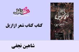کتاب شعر ازازیل اثر شاهین نجفی