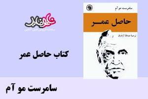 "<span itemprop=""name"">کتاب حاصل عمر اثر سامرست مو آم</span>"