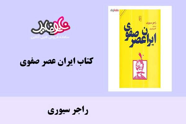 کتاب ایران عصر صفوی اثر راجر سیوری