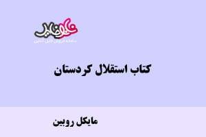 کتاب استقلال کردستان اثر مایکل روبین