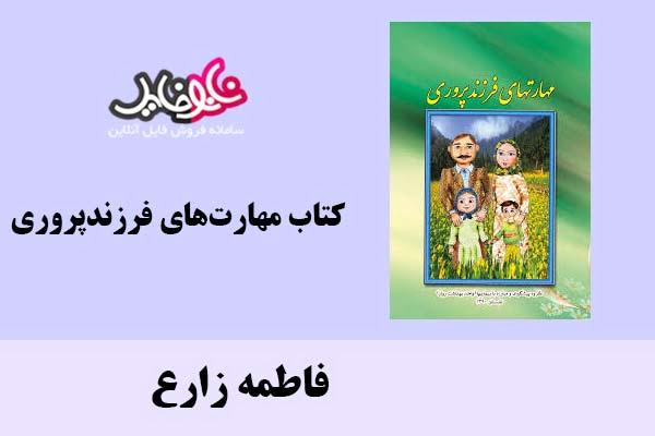 کتاب مهارتهای فرزندپروری اثر فاطمه زارع