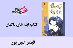 کتاب آینه های ناگهان اثر قیصر امین پور