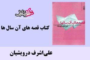 کتاب قصه های آن سال ها اثر علی اشرف درویشیان