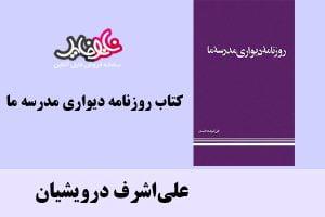 کتاب روزنامه دیواری مدرسه ما اثر علی اشرف درویشیان