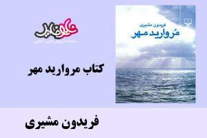 کتاب مروارید مهر اثر فریدون مشیری