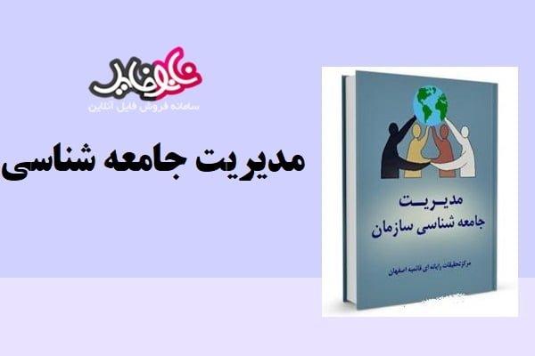 کتاب مدیریت جامعه شناسی