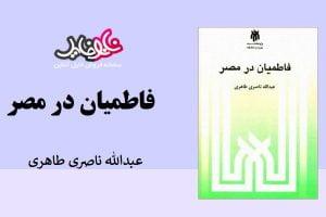 کتاب فاطمیان در مصر نوشته عبدالله ناصری