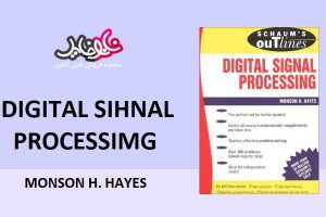 کتاب digital signal processing